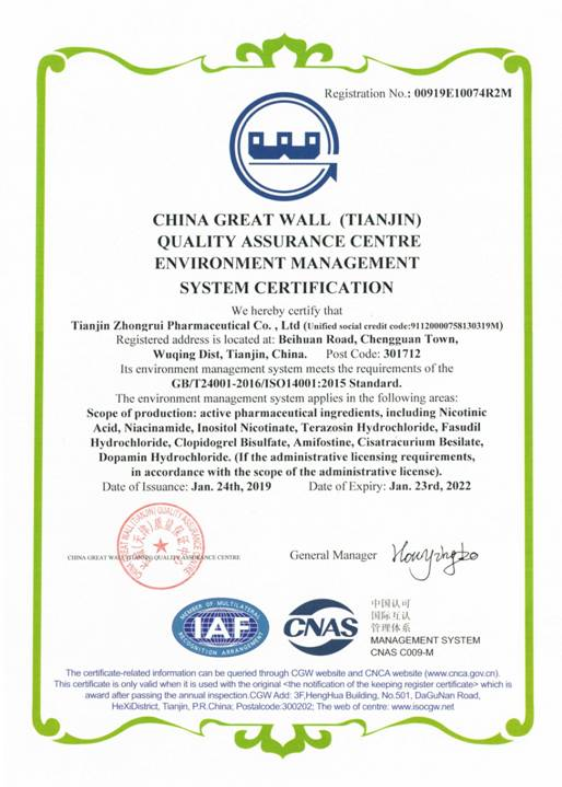 China Great Wall (Tianjin) Quality Assurance Center Environment Management System Certification