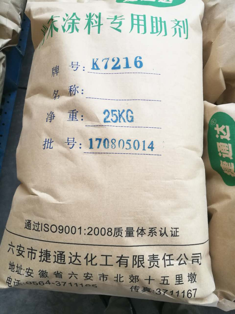 matting agent K7216 for Polyester/TGIC powder