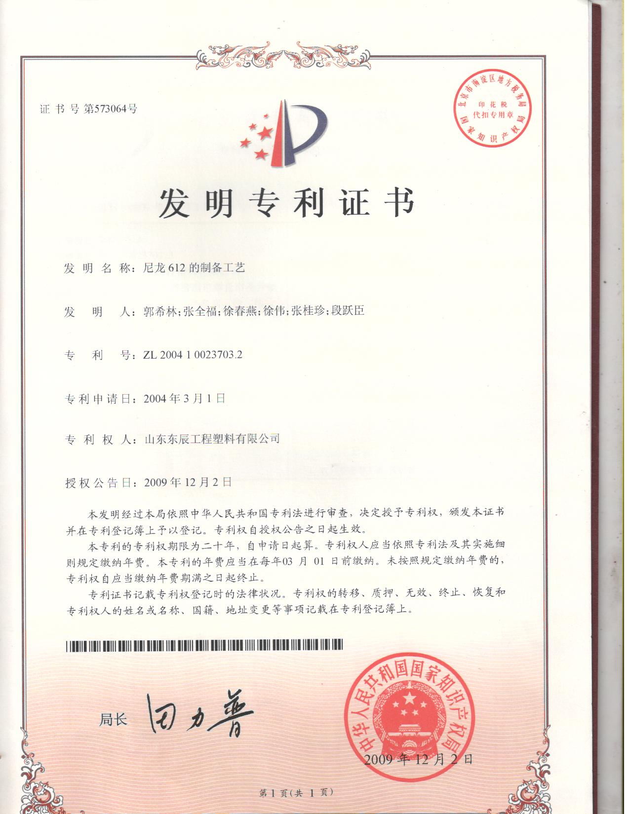 The  Patent  of PA 612 Preparation Technology