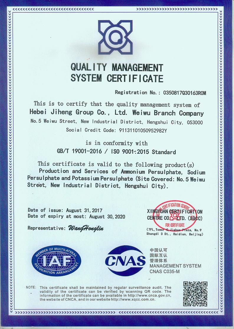 quality management system ceritificate