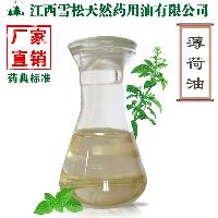buy Peppermint oil 50%