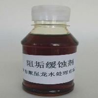 Special scale corrosion inhibitor for power plant