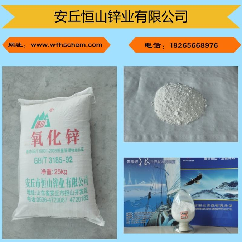 Zinc oxide Industrial Grade from china top factory with stable quality