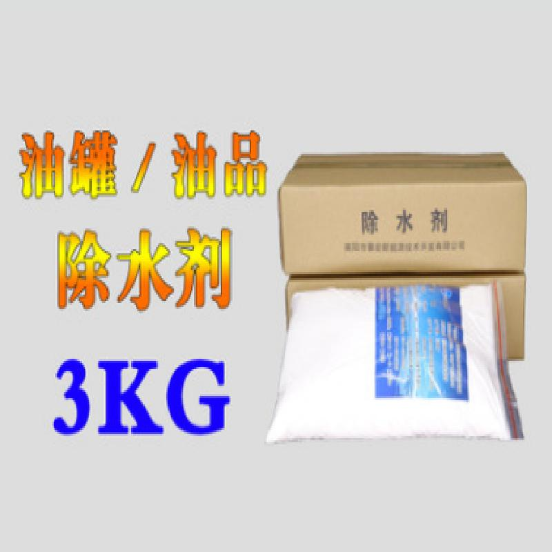 water removal agent used for oil tank buy