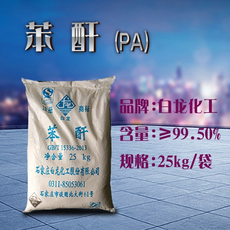 Phthalic anhydride  Industrial grade PA CAS85-44-9 buy