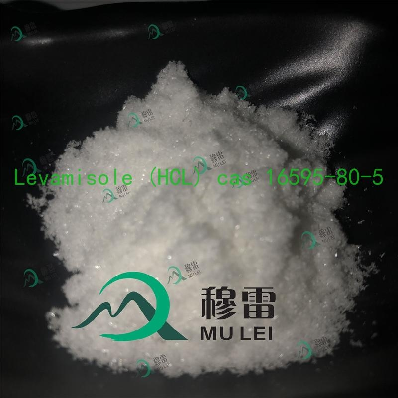 Free custom clearance wholesale price API Levamisole white powder cas 16595-80-5 from china supply