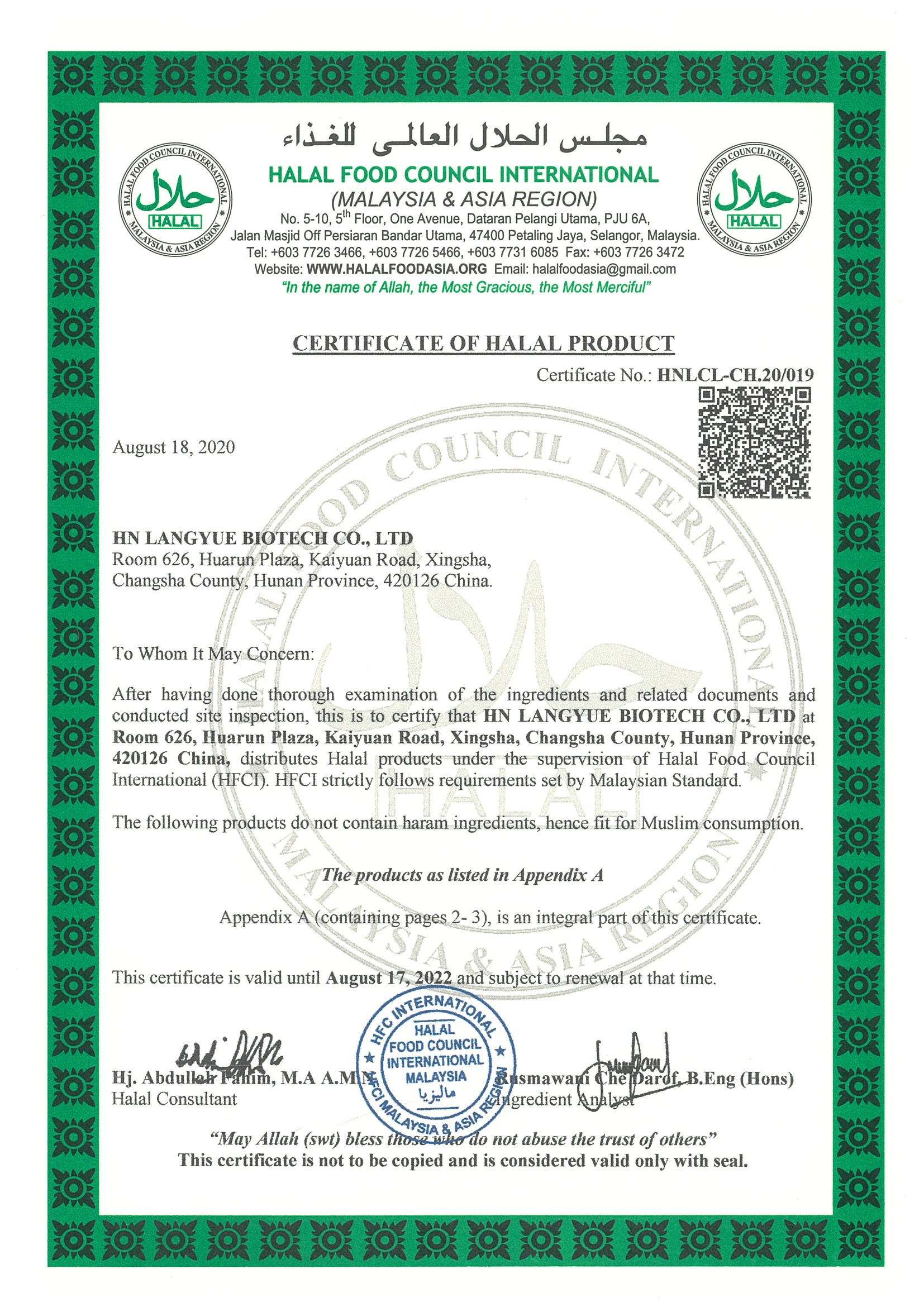 certificate of halan product
